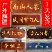 Old birch wood opening of solid wood brand custom-made door shop antique wood sign custom wood inscription