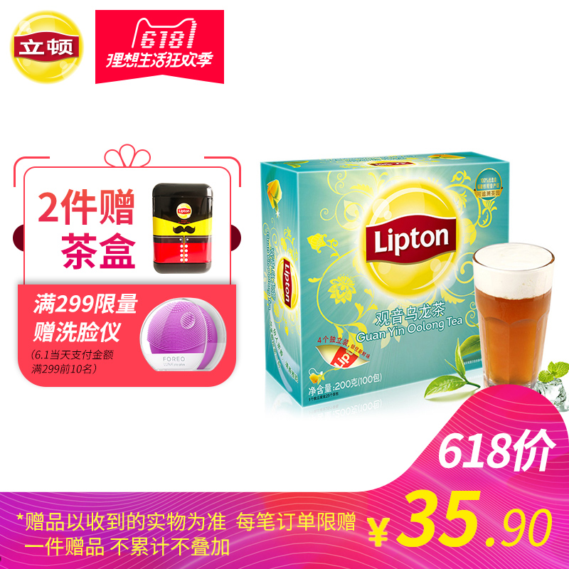 Lipton Lipton Guanyin Oolong tea bags bagged mellow tea packet tea brewed into tea bag tea 100 packets boxed