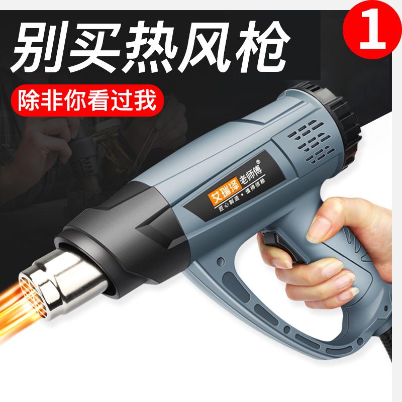 The number of hot air guns shows the car film tool electric roast gun oven gun small industrial heating hair dryer shrink film