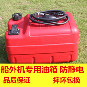 The use of external fuel tank oil domestic machine general special offer anti-static plastic 12L 24L YAMAHA outboard machine