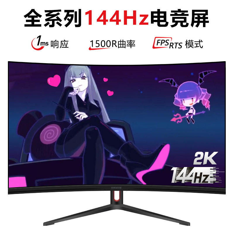 The 32-inch computer screen 24-inch curved screen is larger than the 144hz electronic competition 2k-inch LCD 27-inch display