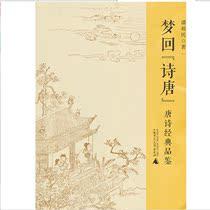 Dreaming: Classic Poems of Tang Tang tasting Pan Yumin