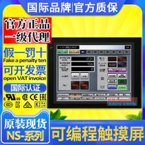 触摸屏NS8—TV00B-ECV2 TV01-V2 NS10-TV01B-V2 NS10-TV00B-ECV2