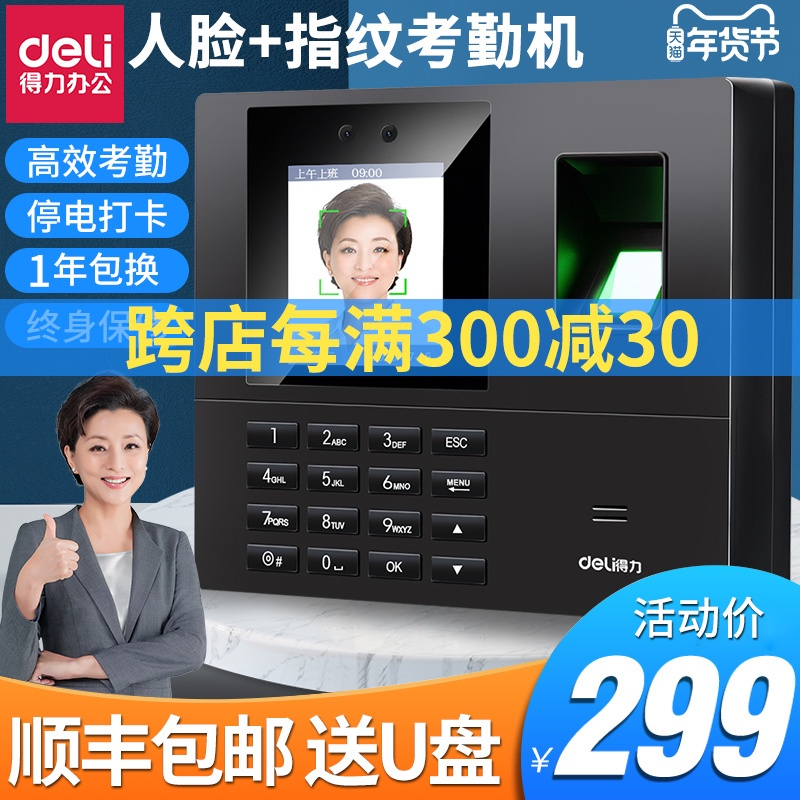 Shunfeng powerful 34521 face attendance machine fingerprint punching machine facial recognition company employees commute to check in the artifact intelligent facial recognition attendance All