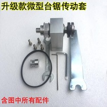 diy table saw spindle assembly small chainsaw non-moving spindle seat miniature table saw accessories Mini cutting machine drive shaft