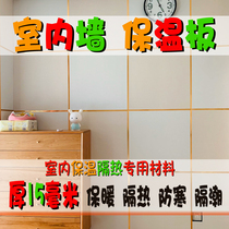 Wall insulation decoration self-adhesive one-board indoor insulation cold foam layer material interior wall home decoration moisture