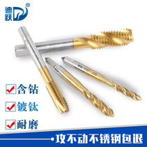 Di Yue contains cobalt-plated titanium screw tap stainless steel special screw tap machine with the first-end tapping bit work m2m4m5m6