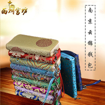 Chinese style Nanjing Yunjin wallet ethnic characteristics embroidery handicrafts foreigners gifts to send my mothers birthday gift
