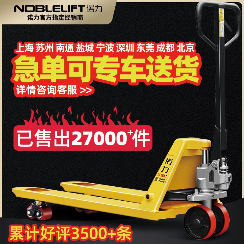 Noli heap high machine manual hydraulic vehicle truck ground cattle lengthening reactor 託 truck 2 tons 3 tons Noli
