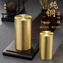 Morning high pure copper tea pot portable travel sealed pot small size tea storage copper tea warehouse portable small tea pot