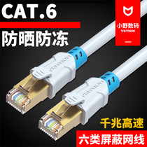 Super Six class outdoor network cable monitoring waterproof connection shielding Gigabit lengthening pure copper router Cat home High speed 3m