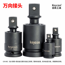 Keycon Pneumatic steering head wind cannon universal joint electric wrench Active sleeve Head Connector 1 2 inch 12.5mm