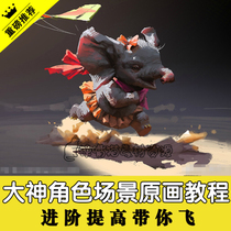 CG game character scene original painting tutorial Illustration card poster hand-painted painting film footage