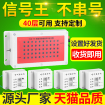 Construction elevator floor pager Construction site cage elevator Human cargo elevator Wireless call bell Waterproof and dustproof