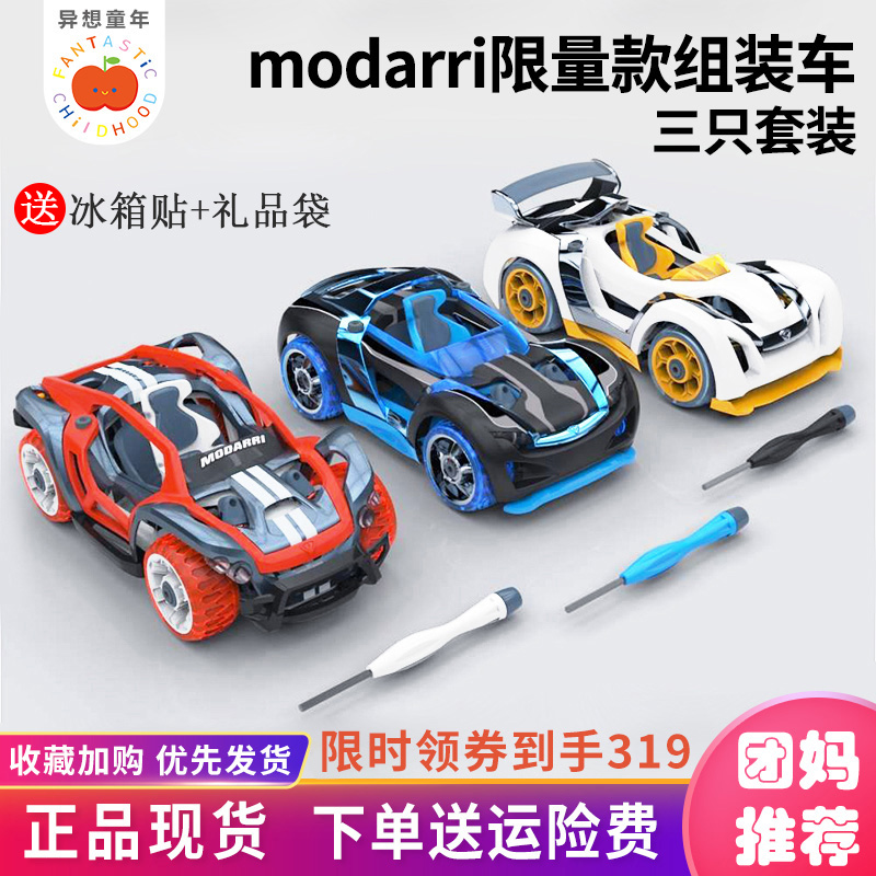 Group mom recommends modarri limited-edition assembly car 3 car assembly disassembled boy DIY manual simulation toys
