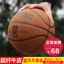WITESS outdoor wear-resistant leather leather feel students 7 adult game turn hair basketball 5 children