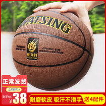 WITESS outdoor wear-resistant cow leather feel primary and secondary school students 7 adult game basketball 5 children