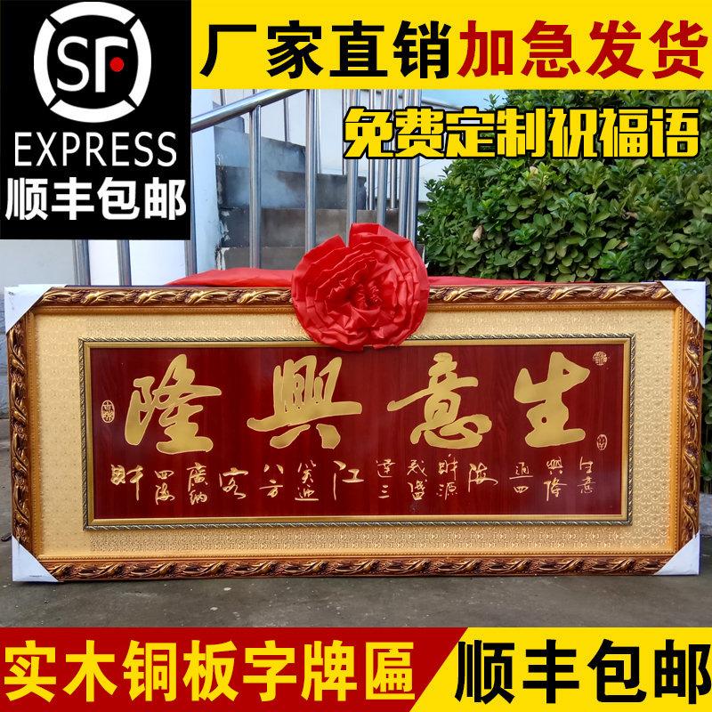 Бизнес Xinglong таблички компании Джо переехал твердой деревянной рамы таблички магазин открыл подарки пользовательские поздравительные знаки отеля