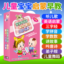 Childrens songs and dances learn Tang poetry English Enlightenment early teaching animated video DVD disc car