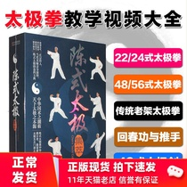 Chen style Chen tai chi teaching video beginners self-study tutorial old frame all the way 24-disc dvd