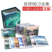 Bandre genuine cd disc background light music pure music non-destructive sound quality piano music car cd disc