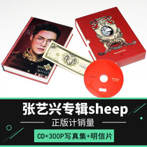 Zhang Yi Xing album genuine foetuses sheep cd+ photo album 2017 second solo albums