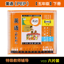 Genuine teaching version of primary school PEP English fifth grade English next book 6vcd video teaching CD disc