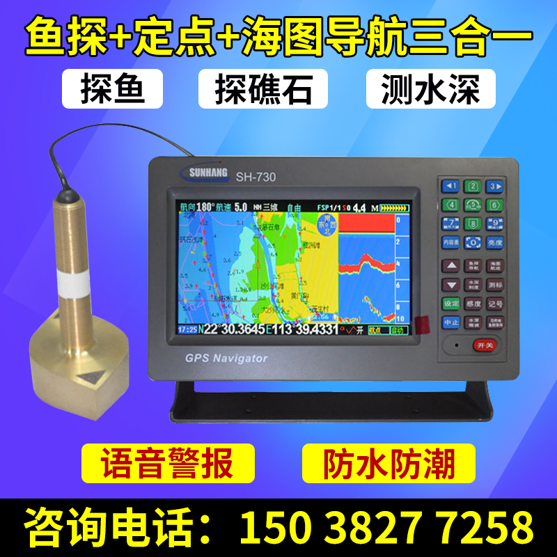 Shunhang SH-730 three-in-one ship with GPS navigator offshore fishing boat fishing boat prospector deep reef charting machine