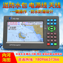 Shun Airways China Airlines HG-788 798 Marine GPS Satellite Navigator chart Machine navigation guide fishing vessel Waterproof