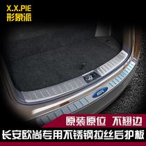 Changan Oshan window bright door edge strip stainless steel welcome pedal sill bar Oshan rear guard tail door trim
