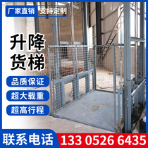 Factory warehouse lift cargo elevator Electric lift 2 tons of simple hydraulic lifting platform Rail freight elevator