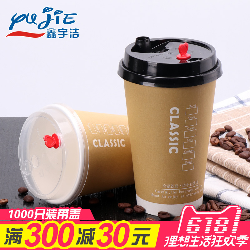 500ml hot drink milk tea cup coffee paper cup custom printed logo disposable with cover wholesale soy milk 1000 Pack