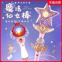 Children Fairy Magic Wand Girl Toy Princess Glowing Love Star Music 3-6 year old boy birthday gift