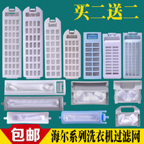 Original Haier to love care little prodigy washing machine filter bag garbage net box built-in filter box