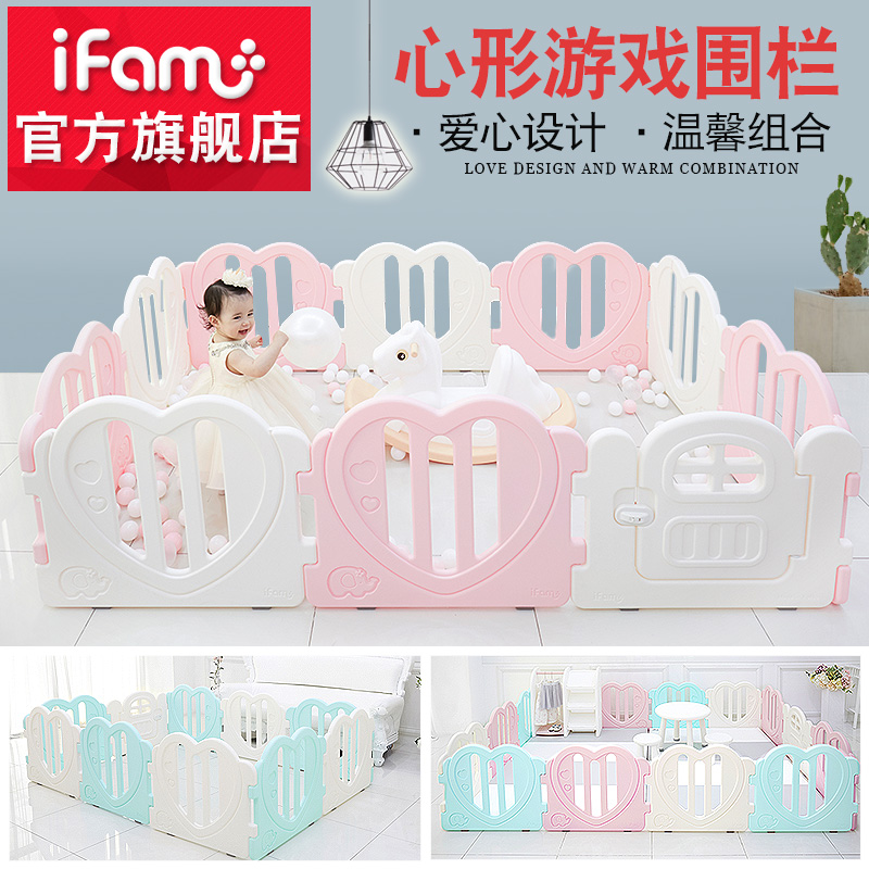 Korean imported IFAM baby game fence with heart-shaped cute enlarged safety fence for children's toddler protection fence