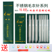 EN Xin stainless steel needle knitting needles, stainless steel ring needle needle straight needle weaving tools set