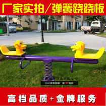 Direct animal cartoon seesaw outdoor animal spring Rocking Horse Children double seesaw plastic toys