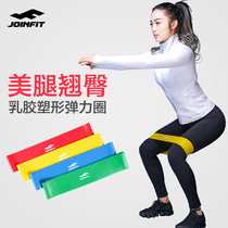 Joinfit squat abuse hip stretch ring female hip yoga elastic band male fitness strength training resistance rally