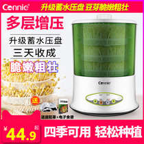 Home bean sprouts machine automatic homemade small nursery pots artifact large-capacity hair Bean tooth dish barrel green bean sprouts tank