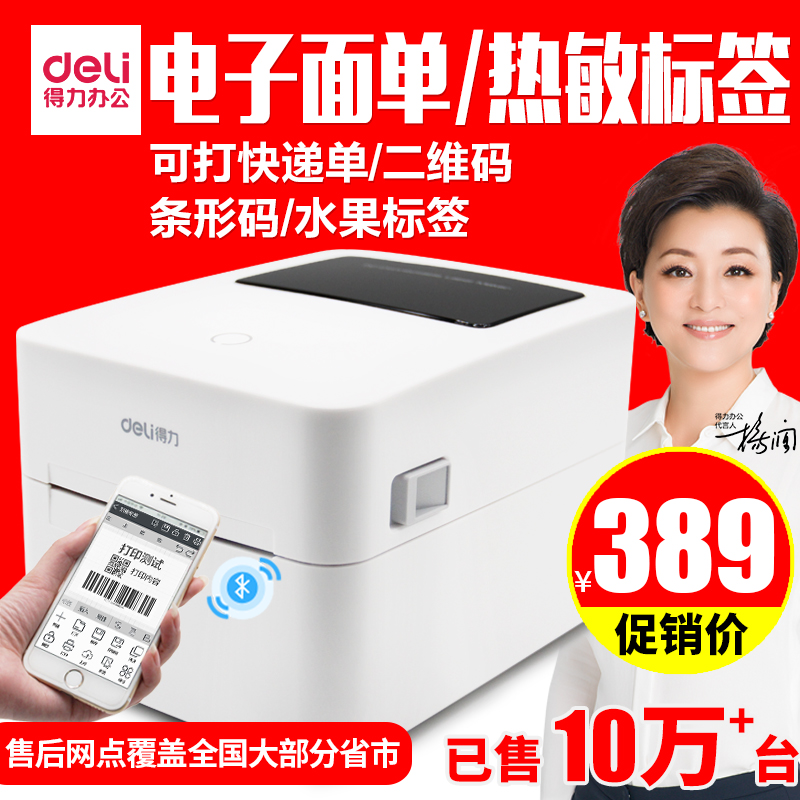 Power electronic surface single printer sticker QR code note paper Taobao rookie order thermal printer single-machine Bluetooth label printer courier single printer