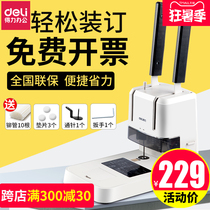 Deli certificate binding machine 33669S Financial accounting certificate special file document melting glue assembly line Riveting pipe drilling machine Document ledger drilling machine Financial manual glue machine