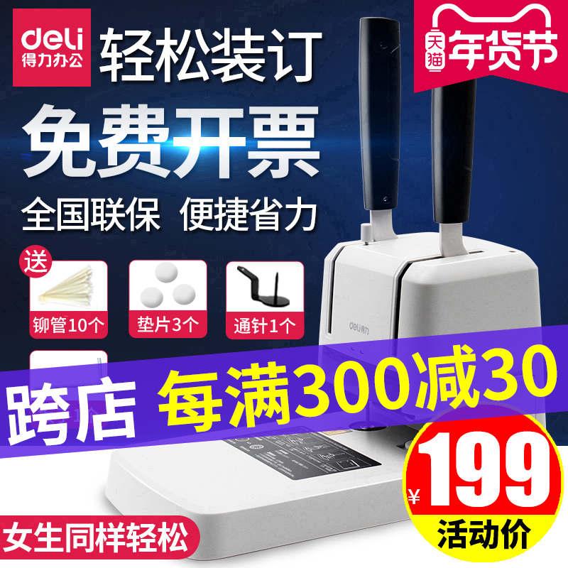 Power voucher binding machine 33669S financial accounting voucher special file file molten wire riveting tube puncher file book hole machine financial manual glue installation machine