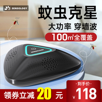 Ultrasonic mosquito repellent Insect repellent mosquito and fly artifact lamp Indoor household mosquito killer electronic fly sweep light