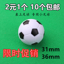 Table football special ball table football accessories toy ball small Football childrens football table plastic small football