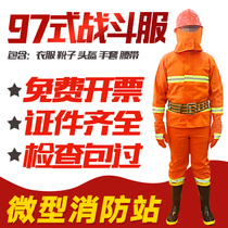 97 Type Fire Service 5 set combat suit fire extinguishing micro fire station firefighter Training equipment protective clothing