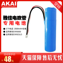 Yajia AKAI EWI5000 EWI SOLO blow-off tube dédié batterie rechargeable batterie rechargeable batterie au lithium
