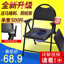 Pregnant woman disabled elderly sitting chair seat chair old man stool chair toilet bench Folding toilet chair