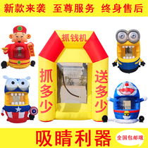 Inflatable grab money Machine gas mold small yellow man machine cat opening celebration campaign grab Money machine cartoon god of wealth fan