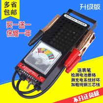 Automobile electric vehicle battery tester capacity detector 6V12V battery meter high efficiency discharge fork
