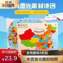 World China map Puzzle wooden Children large magnetic early lesson wisdom 1-3-6 year old boy toy building blocks